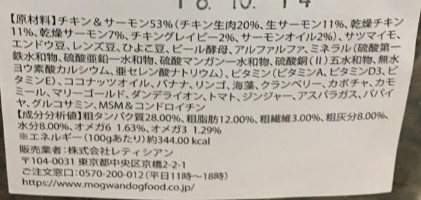 モグワンドッグフードの原材料