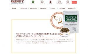 ファインペッツ公式サイト