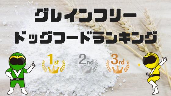 穀物不使用グレインフリードッグフードランキング
