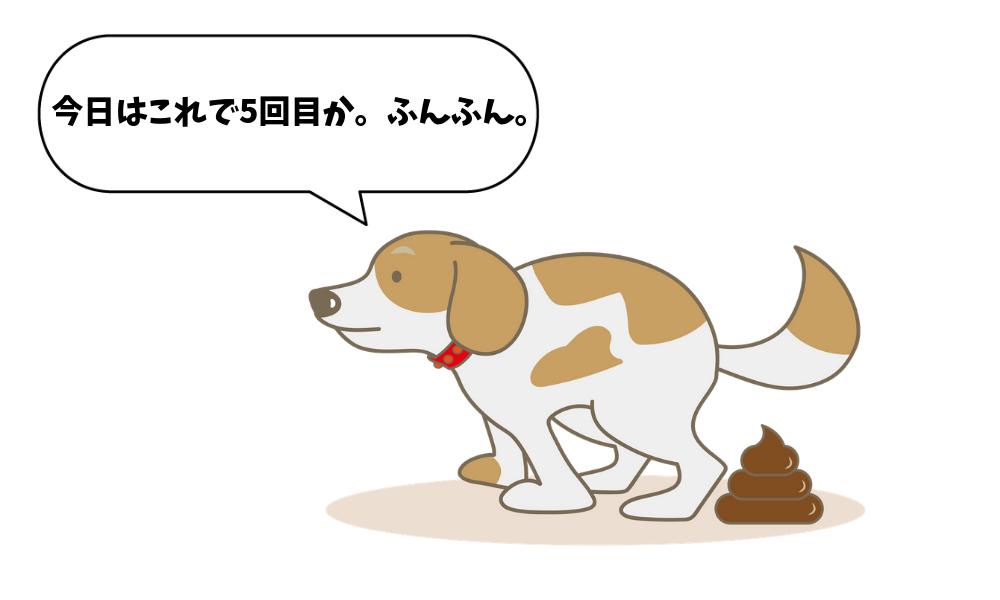 うんちを多くする犬のイラスト